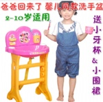Child wash table